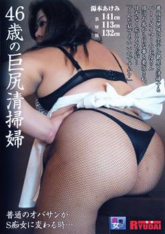 【湯本あけみ動画】46歳の巨尻清掃婦-湯本あけみ -淫乱痴女
