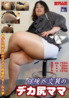 【東雲すみれ動画】保険外交員のデカ尻お母さん-東雲すみれ -マニアック