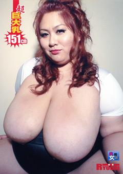 【天宮真咲希動画】超巨大乳151cm-天宮真咲希 -マニアック