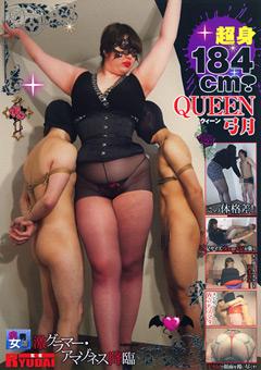 【QUEEN弓月動画】超身184cm-QUEEN弓月 -マニアック