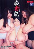 痴虐乳 ゆい・しおん・ARIKA