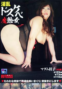 【マダム桂子動画】淫乱ド歪曲魔熟女-マダム桂子 -マニアック