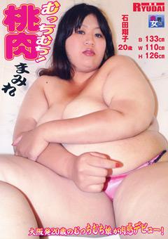 【石田翔子動画】むっちむち桃肉まみれ-石田翔子 -マニアック