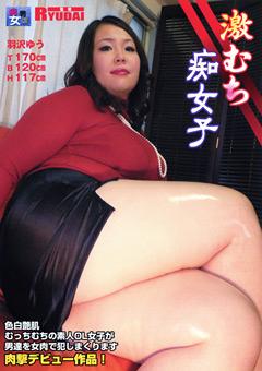 【羽沢ゆう動画】激むち淫乱痴女子-羽沢ゆう -マニアック