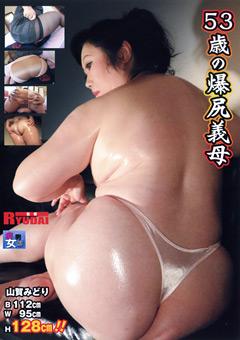【山賀みどり動画】53歳の爆尻熟女熟女義母-山賀みどり -マニアック