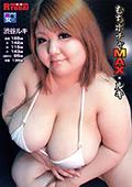 むちポチャMAX・ルキ 渋谷ルキ