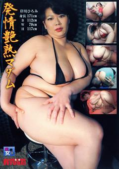 【岸川ひろみ動画】欲情艶熟マダム-岸川ひろみ -マニアック