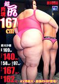 超尻肉塊167cm 愛川沙羅