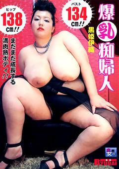【黒姫伊織動画】爆乳痴夫人-黒姫伊織 -マニアック