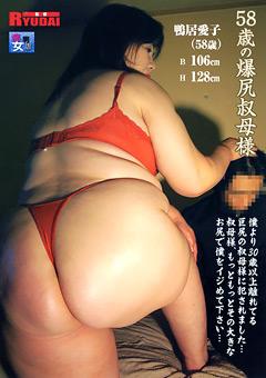 【鴨居愛子動画】58歳の爆尻叔母様-鴨居愛子 -マニアック