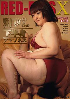 吸性巨女 下半身アマゾネス ダイナマイトますみ