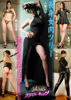【荒木瞳動画】長身女肉ツリー-肉厚巨尻タワー -M男
