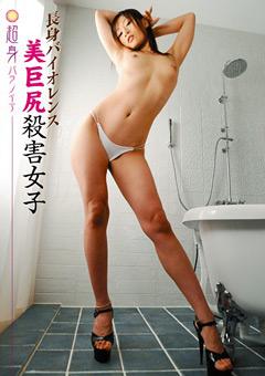 【水野美香動画】長身バイオレンス-美巨尻殺害女子 -M男