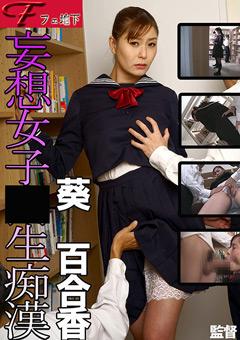 【葵百合香動画】妄想女子校生痴漢-葵百合香 -マニアック
