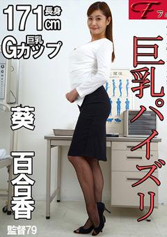 【葵百合香動画】妄想女教師巨乳おっぱいパイズリ-葵百合香 -マニアック