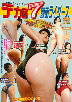 【篠原麗華動画】デカ尻7-顔面ライダース -マニアック