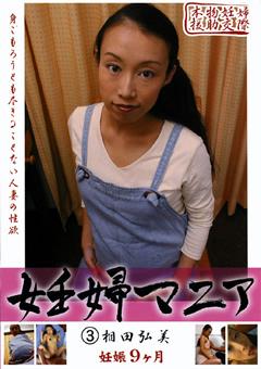 DUGA 妊婦マニア3 相田弘美 妊娠9ヶ月