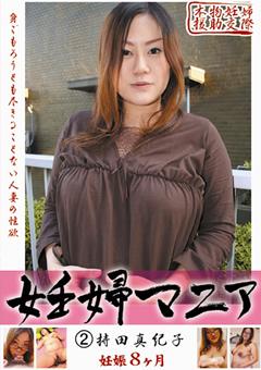 DUGA 妊婦マニア2 持田真紀子 妊娠8ヶ月