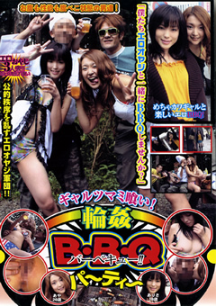 ギャルツマミ喰い!輪姦B・B・Qパーティー4