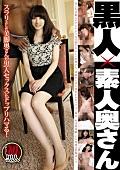 黒人×素人奥さん|人気の人妻・熟女動画DUGA