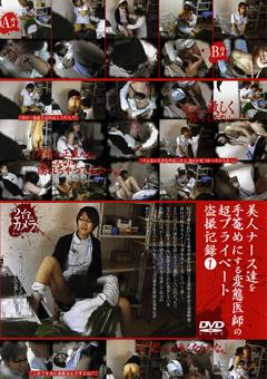 美人ナース達を手篭めにする変態医師の盗撮記録1