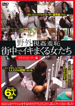 野外視姦羞恥 街中でイキまくる女たち…》【マル秘】特選H動画