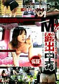 M女露出中毒 PART03
