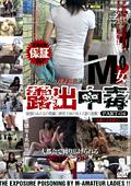 M女露出中毒 PART04|人気の野外露出動画DUGA