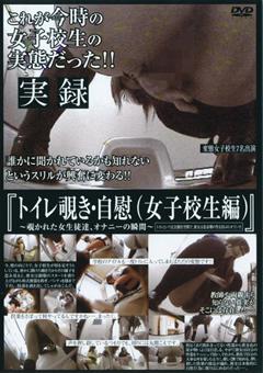 トイレ覗き・自慰(女子校生編)