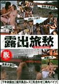 露出旅愁 ~愛し合う変態女の温泉旅~|人気の野外露出動画DUGA|おススメ!