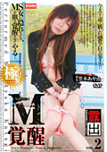 M覚醒 VOL.2