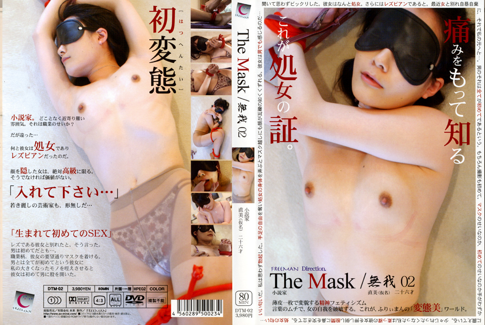 The Mask 無我02