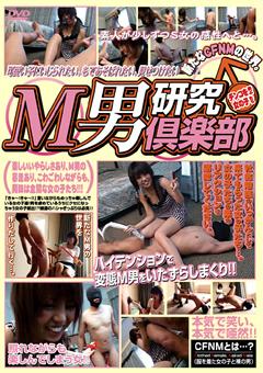 M男研究倶楽部