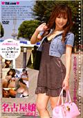 名古屋嬢 流派F 名古屋流ファッション&SEXの融合4