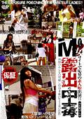 M女露出中毒 PART13|人気の野外露出動画DUGA|ファン待望の激エロ作品