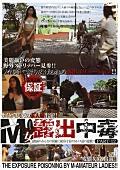 M女露出中毒 PART12|人気の野外露出動画DUGA