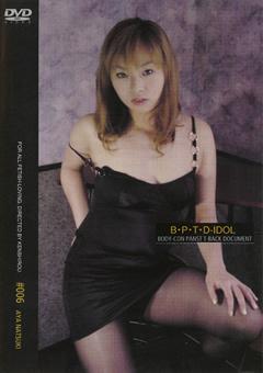 B・P・T・D-IDOL #006 AYA NATSUKI