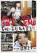 露出×羞恥 笹原ミク|人気のレイプ動画DUGA
