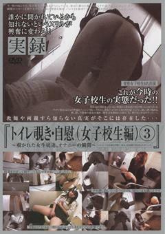トイレ覗き・自慰 (女子校生編)3
