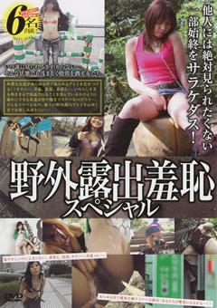 野外露出羞恥スペシャル…》【マル秘】特選H動画