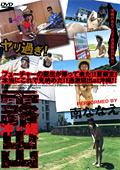 露出 at 沖縄2