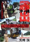 露出 at 沖縄1|人気の野外露出動画DUGA