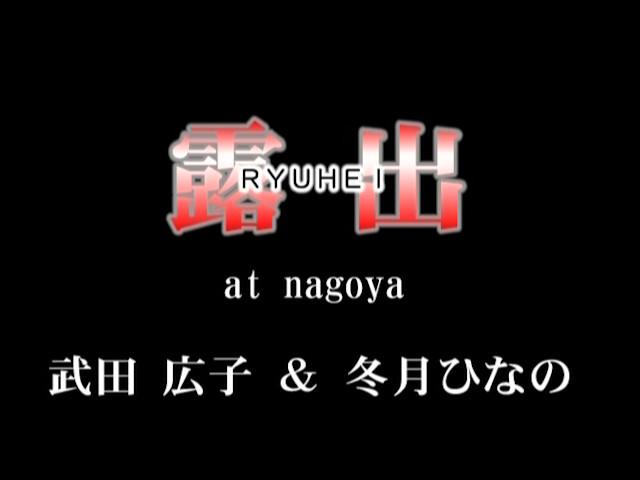 露出 at nagoya 蘭望美 冬月ひなの 武田広子のサンプル画像