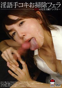 淫語手コキお掃除フェラ ~M男の完全主観アングル~