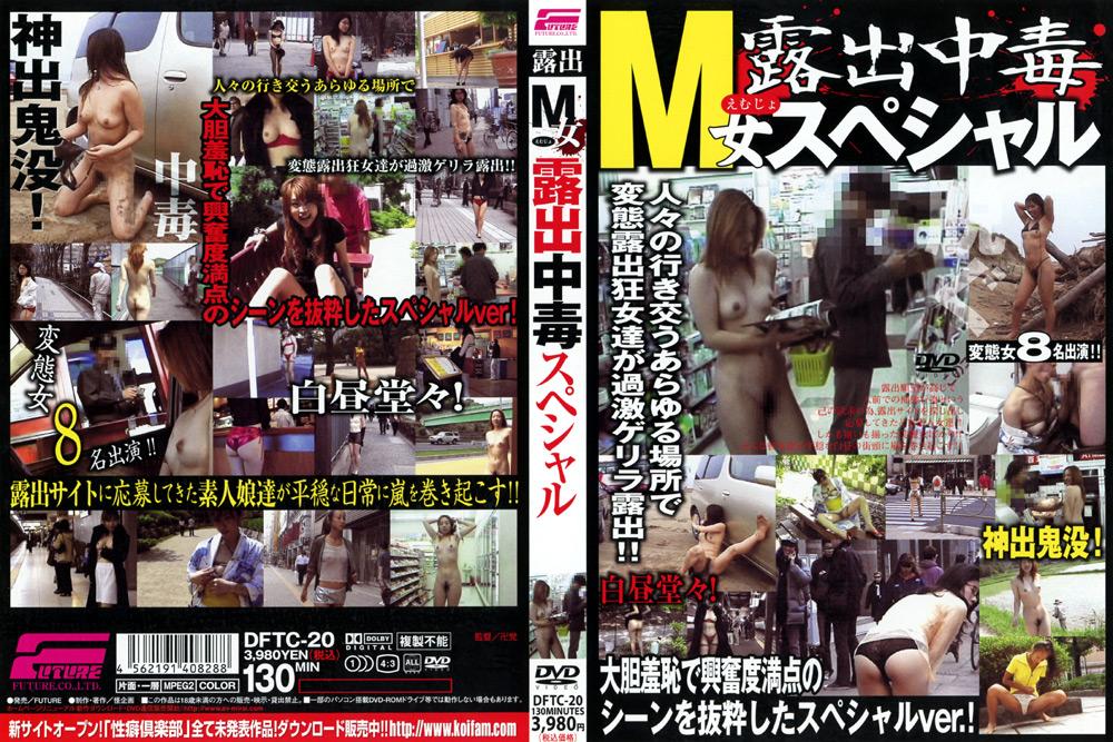 M女露出中毒スペシャルのジャケットエロ画像