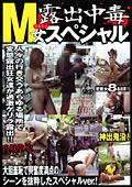 M女露出中毒スペシャル|人気の野外露出動画DUGA|ファン待望の激エロ作品