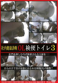 社内健康診断OL検便トイレ3