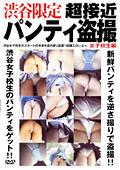 渋谷限定超接近パンティ盗撮 女子校生編|人気の盗撮動画DUGA