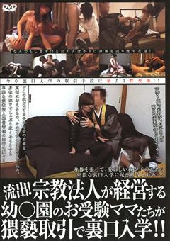 幼○園のお受験ママたちが猥褻取引で裏口入学!!