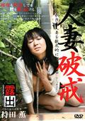 人妻破戒 天性のM女淫乱妻 持田薫|人気の野外露出動画DUGA